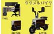 Tatamel Bike - chiếc xe máy điện gọn như vali, chở bạn đi vi vu