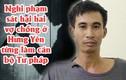 Nghi phạm sát hại hai vợ chồng ở Hưng Yên từng làm cán bộ Tư pháp