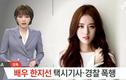 Sao Hàn tát tài xế, cắn cảnh sát bị buộc dừng đóng phim