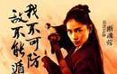 """Ngô Thanh Vân xuất hiện trên poster """"Ngọa hổ tàng long 2"""""""
