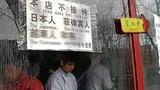 Treo biển kỳ thị: Gậy Trung Quốc đập trúng lưng Trung Quốc
