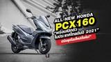 Honda PCX 160 2021 từ 70 triệu đồng tại Thái, sắp về Việt Nam?
