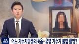 Ca sĩ Hàn Quốc tự tử: Nghi bạn trai cũ cưỡng hiếp, quay phim
