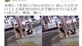 Thản nhiên ngồi bấm điện thoại mặc cho bạn gái quỳ dưới chân