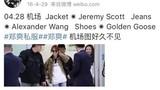 Lộ bằng chứng Trịnh Sảng ngoại tình với nam thần Lee Jong Suk?