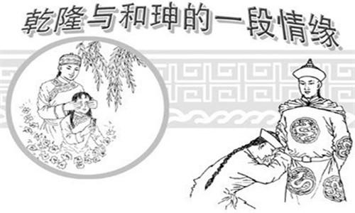 Vi sao Hoa Than luon duoc vua Can Long sung ai?-Hinh-2