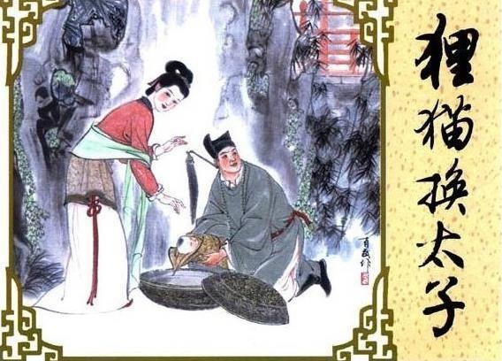 He lo chuyen trao doi con chan dong lich su Trung Hoa