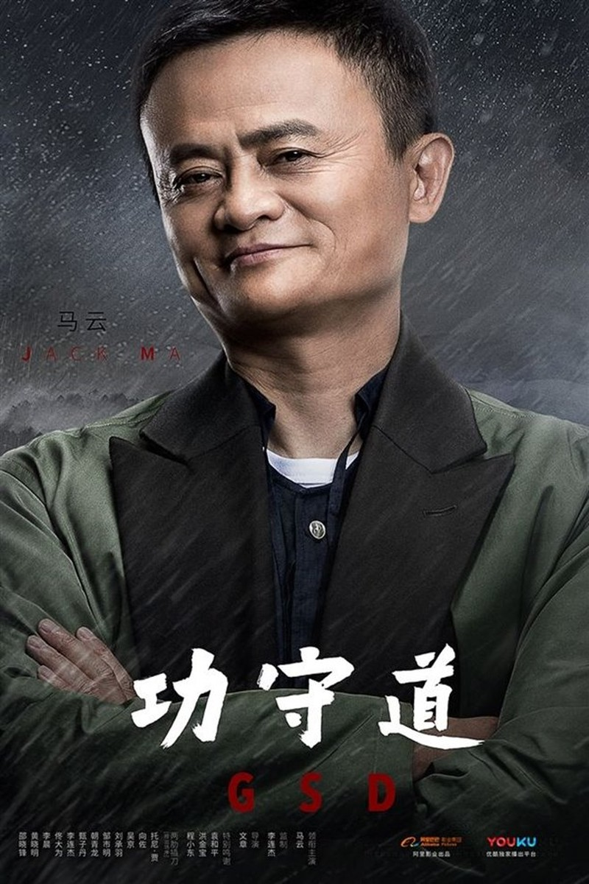 Ty phu Jack Ma dau tay doi voi Ngo Kinh, Chan Tu Dan-Hinh-2