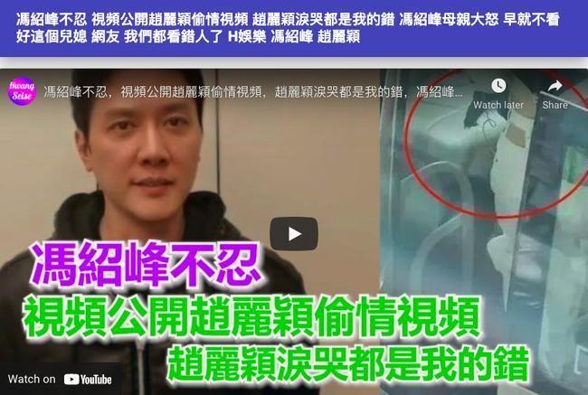 Phung Thieu Phong tung clip Trieu Le Dinh ngoai tinh, khoc loc xin tha?