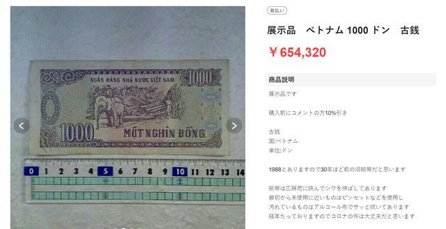 Ngo ngang to tien 1.000 dong Viet Nam duoc dinh gia khung