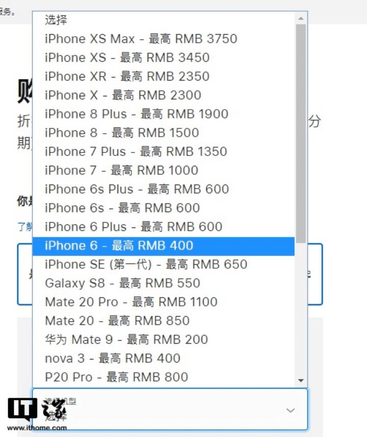 Chuong trinh doi may cu lay iPhone, Apple