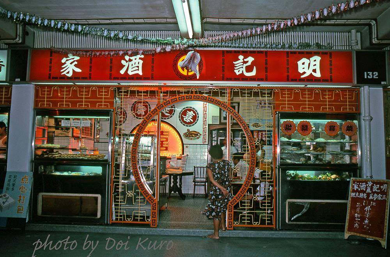 Ngay ngat voi muon mau cuoc song o Singapore nam 1979-Hinh-5