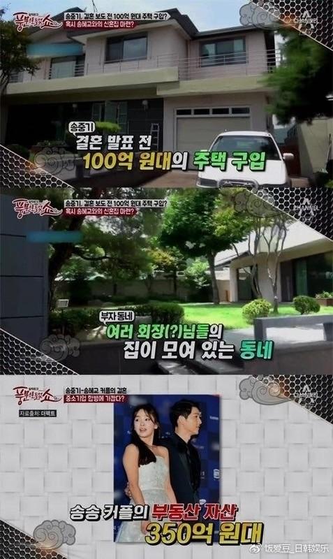 Biet thu 200 ty Song Joong Ki - Song Hye Kyo tan huong bao ngot ngao truoc ly hon-Hinh-2
