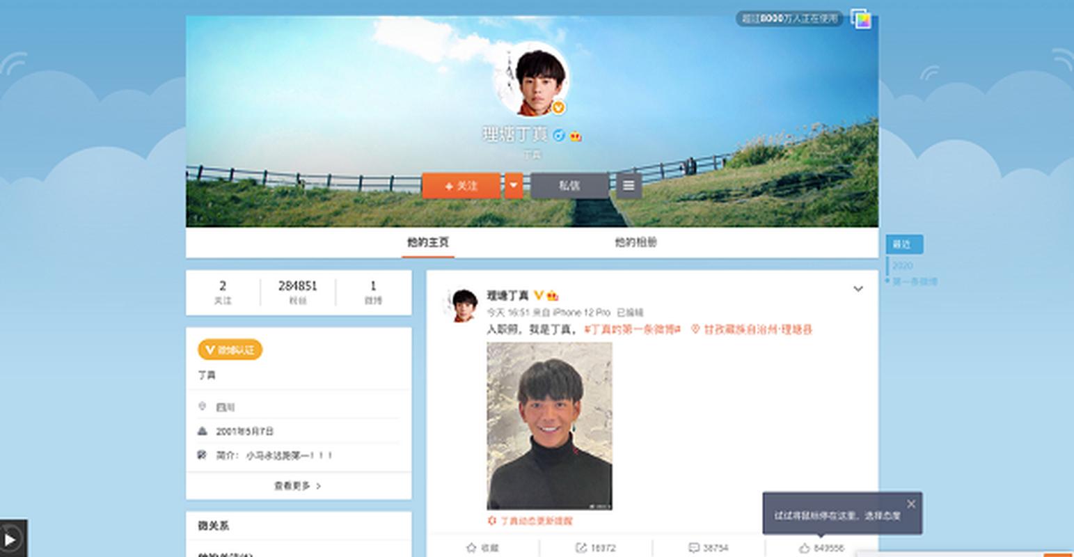 Hotboy 10x Tay Tang bi fan phat hien xai iPhone 12 de dang anh-Hinh-4